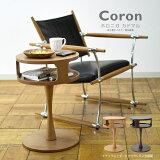 コロン ラウンド サイドテーブル ナチュラル CORON ROUND SIDE TABLE NATURAL(代引不可)【送料無料】【smtb-f】