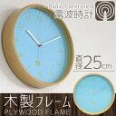 インテリア雑貨 電波式掛け時計 木製フレーム ブルー 【送料無料】【在庫一掃】