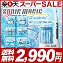 【楽天スーパーSALE】音波電動歯ブラシ『ソニックマジック』【送料無料】P13Dec14【あす楽対応】