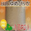 特Aランク品 米 ゆめぴりか 北海道産 27年度産 新米 ゆめぴりか 30kg 産地直送 【送料無料】
