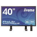 イーヤマ (ProLite)40インチ4K MVA+パネルX4070UHS(3840x2160/DisplayPortx1、HDMIx2、DVI-D、D-Subミニ15ピン)(代引不可)