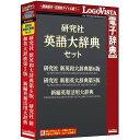 ロゴヴィスタ 研究社 英語大辞典セット LVDST14010HV0(代引不可)