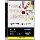 視覚デザイン研究所 VDL TYPE LIBRARY デザイナーズフォント OpenType (Standard) Windows ロゴナ 32510(代引不可)