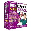 クロスランゲージ 翻訳ピカイチ メディカル V15 for Windows 11610-01(代引不可)