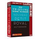 ロゴヴィスタ プチ・ロワイヤル仏和(第4版)・和仏(第3版)辞典 LVDBS02430HR0(代引不可)