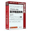 ロゴヴィスタ プラクティカル医学略語辞典 第7版 LVDNZ04070HR0(代引不可)