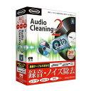 AHS Audio Cleaning Lab 2 接続ケーブル2本付き SAHS-40771(代引不可)