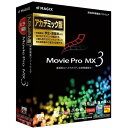 AHS Movie Pro MX3 アカデミック版 SAHS-41003(代引不可)