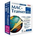 クロスランゲージ MAC-Transer V11.5 アカデミック版 11708-01(代引不可)