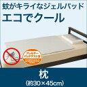 【蚊がキライなジェルパッド エコでクール】枕(約30×45cm)