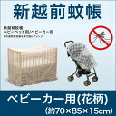 【新越前蚊帳】ベビーカー用(花柄)(約70×85×15cm)