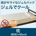 【蚊がキライなジェルパッド ジェルでクール】枕(約30×45cm)【S1】