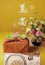 カタログギフト CATALOG GIFT 2600円コース 至高 秋桜(こすもす) 出産内祝い 内祝い 引き出物 香典返し 快気祝い(代引不可)【送料無料】