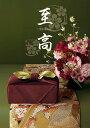 カタログギフト CATALOG GIFT 20600円コース 至高 桜(さくら) 出産内祝い 内祝い 引き出物 香典返し 快気祝い(代引不可)【送料無料】