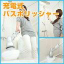 スリーアップ 充電式バスポリッシャー TU-890 風呂掃除 電動【あす楽対応】【送料無料】【smtb-f】