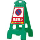 DIC プラスチック製看板「カンバリ」 緑【DKB-800 GN】(安全用品・標識・標示スタンド)