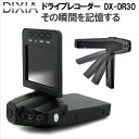 ドライブレコーダー DIXIA ディキシア 赤外線対応ドライブレコーダー DX-DR30 車載カメラ ドラレコ 車用ドライブカメラ 2.5インチ液晶付 バッテリ...