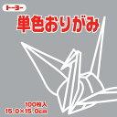 トーヨー 単色折紙15.0CM156 064156ネズミ