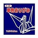 トーヨー 単色折紙7.5CM 140 068140 コン...