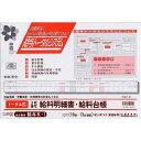 日本法令 給与 K-1/トータル式給料明細書・給料台帳