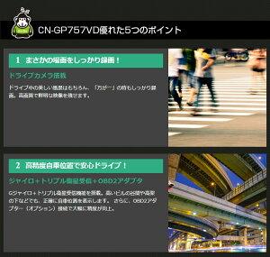 パナソニックポータブルカーナビゴリラ7v型【CN-GP757VD】ドライブカメラ機能搭載Panasonic【あす楽対応】【送料無料】【smtb-f】