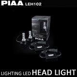 PIAA(ピア) ヘッドライト用LEDバルブ 6000K H8/H9/H11/H16 (LEH102)25W【あす楽対応】【送料無料】【smtb-f】