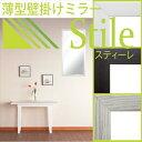 壁掛けミラー Stile-スティーレ- 30×60 ホワイト【在庫一掃】