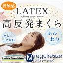 高反発 ラテックス枕(レギュラーサイズ)まくら マクラ【送料無料】【smtb-f】【あす楽対応】
