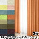 選べる16色カーテン エコプレーン 2枚組 幅:~100cm 丈:236~270cm イージーオーダーカーテン ウォッシャブル 厚地 2枚セット(代引き不可)【送料無料】