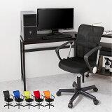 メッシュチェア パソコンチェア デスクチェア 肘付き 椅子 肘掛 事務椅子 肘つき オフィスチェア Match(マッチ) キャスター付き(代引不可)【送料無料】【smtb-f】