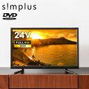 DVD内蔵テレビ 24型 フルハイビジョン 液晶テレビ 外付けHDD録画対応 24V 24インチ 地上デジタル SP-D24TV01TW 1波 DVDプレーヤー内蔵 simplus