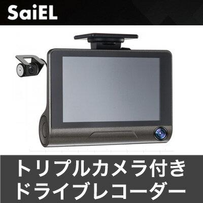 トリプルカメラ付きドライブレコーダー SLI-TCD130【あす楽対応】【送料無料】