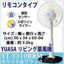 ユアサプライムス(YUASA) 扇風機 感知センサー付き リビング扇 YT-3310SRM ホワイト&ブラック リモコン付き【送料無料】【S1】