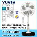 ユアサプライムス(YUASA) 扇風機 感知センサー付き リビング扇 YT-3310SRM ホワイト&ブラック リモコン付き【送料無料】【smtb-f】