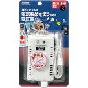 YAZAWA(ヤザワコーポレーション) HTDC240V80W YAZAWA(ヤザワコーポレーション) 海外旅行用変圧器240V80W HTDC240V80W