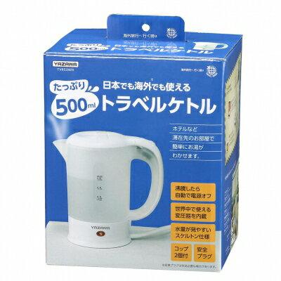 YAZAWA(ヤザワ) トラベル電気ケトル TVR53WH