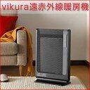 パネルヒーター 遠赤外線 ヒーター 暖房 パネル vikura 遠赤外線暖房機 ゼンケン【送料無料】