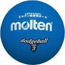 モルテン(Molten) ドッジボール3号球(青) D3B