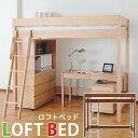 木製ロフトベッド 天然木無垢 棚無し 大人になっても使えるフレーム&デザイン!すのこ