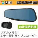 リアカメラ付きミラー型ドライブレコーダー MI-MRD720 ドライブレコーダー HD ミラータイプ リアカメラ付き 大画面 4.3インチ【あす楽対応】【送料無料】【smtb-f】
