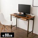 デスク 棚付きスマートデスク 90×45 机 棚 シェルフ ...