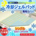 2010年度版冷却ジェルパッド専用カバー(ファスナータイプ) シングル 約90×180cm用【送料無料】