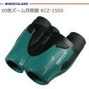 50倍ズーム双眼鏡 KCZ-1550