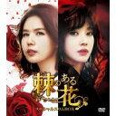韓国ドラマ「棘(トゲ)のある花」スペシャルスリムBOX1 DVD TCED-02467