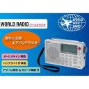 ELPA ワールドラジオ ER-C57WR【送料無料】