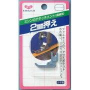 KAWAGUCHI(カワグチ) ミシンアタッチメント 2mm押え 工業用 09-031