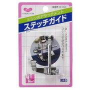 KAWAGUCHI(カワグチ) ミシンアタッチメント ステッチガイド 職業用 09-064