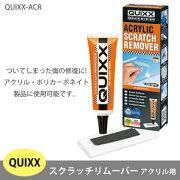 QUIXX スクラッチリムーバー アクリル用 QUIXX-ACR