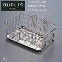 パール金属 H-5642 デュアリス 18-8ステンレス製水切りバスケット(ステンレストレー付)【S1】