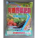 11-3 あかぎ園芸 有機野菜肥料 5kg 4袋(代引き不可)